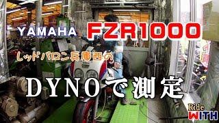 FZR1000 DYNO測定 レッドバロン兵庫西でACIDMトータルチェック【ノーカット】