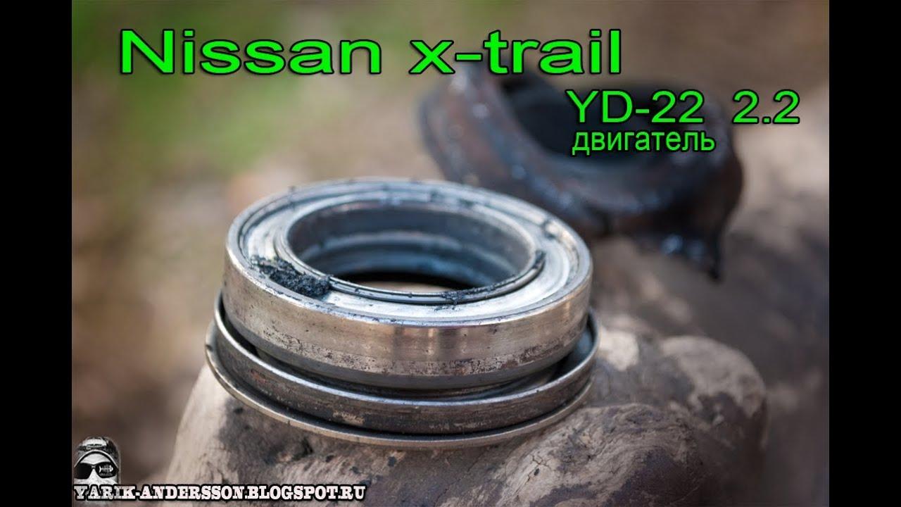 Nissan X trail Замена