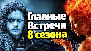 САМЫЕ НЕВЕРОЯТНЫЕ ВОССОЕДИНЕНИЯ 8 Сезона Игры Престолов/СНОВА ВМЕСТЕ