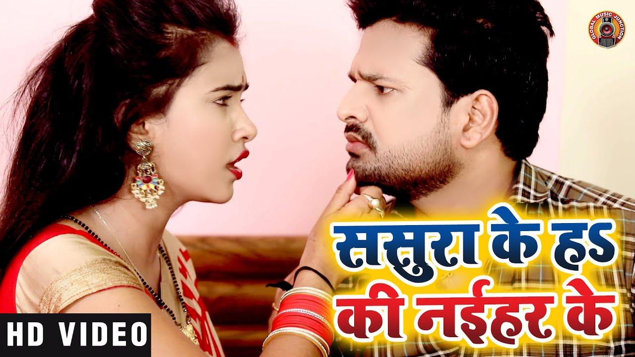 Lyrical Video - Sasura Ke Ha Ki Naihar Ke - #Ritesh Pandey, #Priyanka Singh - Bhojpuri Hit Song 2021