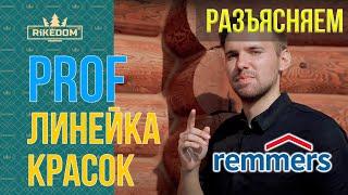 Прорыв в покраске домов - РЕММЕРС ПРОФ Линейка!