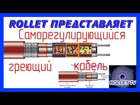 Как проверить греющий кабель саморегулирующийся для обогрева труб