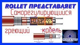 Саморегулирующийся греющий кабель ( Обзор и тест )