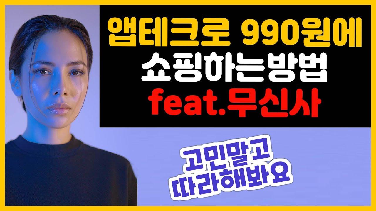 앱테크로 990원에  꿀조합 쇼핑하는 방법 feat.무신사