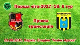 Helios Kharkiv vs Naftovik full match