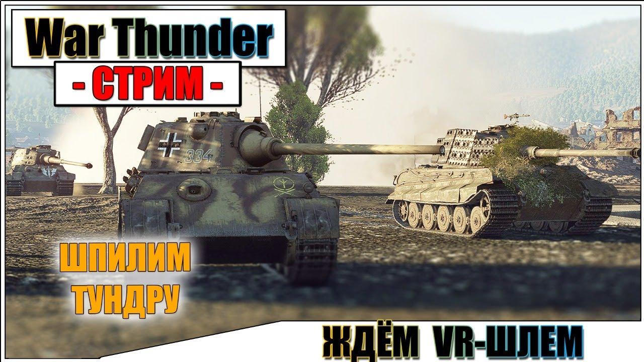 очки виртуальной реальности для war thunder