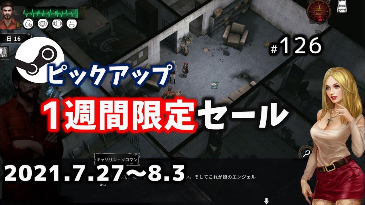 【Steamピックアップ1週間限定セール】 2021年7月27日~8月3日
