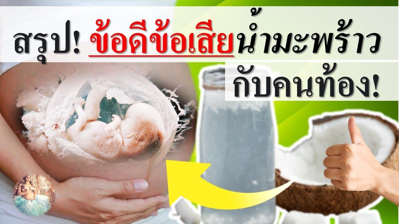 Download อาหารคนท้อง : สรุป! ข้อดีข้อเสียน้ำมะพร้าวกับคนท้อง   คนท้องกินน้ํามะพร้าวได้ไหม   คนท้อง Everything