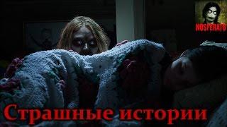Страшные истории - Короткие страшилки