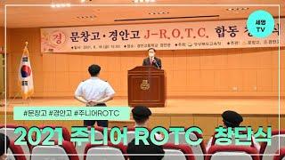 경북교육청, 주니어 ROTC 합동 창단식 개최 경안고 …