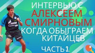 Алексей Смирнов о настольном теннисе в России. Когда мы обыграем Китайцев. Часть 3.