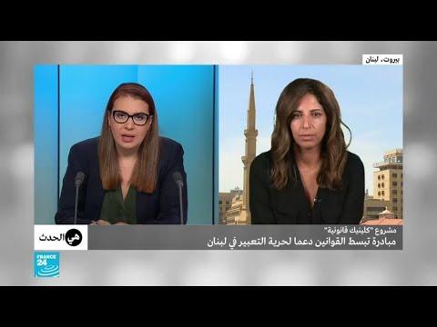 مشروع -كلينيك قانونية-.. مبادرة تبسيط القوانين دعما لحرية التعبير في لبنان  - 16:55-2019 / 9 / 13