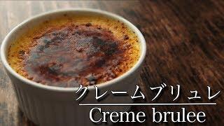 クレーム・ブリュレ|NekonoME Cafe【ネコノメカフェ】さんのレシピ書き起こし