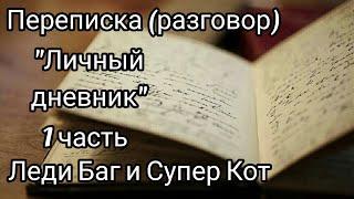 """Переписка Леди Баг и Супер Кот """"Личный дневник"""" 1 часть."""