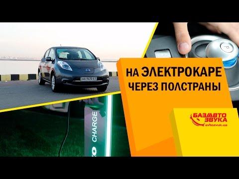 Поездка в Одессу на электрокаре через полстраны. Avtozvuk.ua