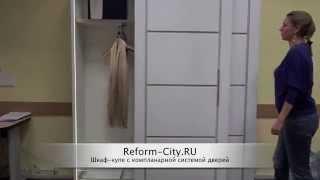 Шкаф с компланарной системой(http://www.reform-city.ru Вся корпусная мебель - гостиные, спальни, прихожие, шкафы, шкафы-купе, детские, спальни - все,..., 2015-02-25T17:26:11.000Z)