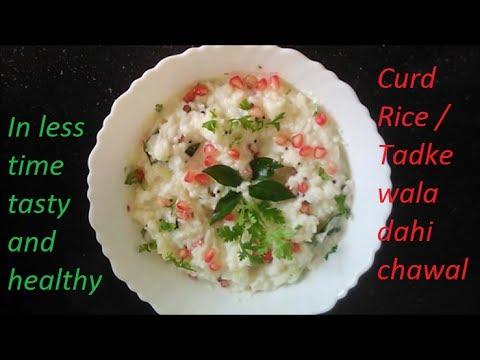 curd rice/ tadke wala dahi chawal(साउथ इंडियन कर्ड राइस)