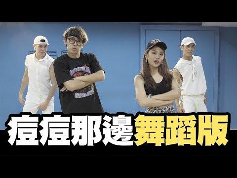 開始線上練舞:痘痘那邊(鏡面版)-反骨男孩 | 最新上架MV舞蹈影片