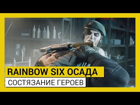 RAINBOW SIX ОСАДА — СОСТЯЗАНИЕ ГЕРОЕВ (Событие «Road To S.I. 2020»)