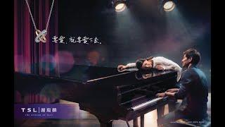 TSL 謝瑞麟「要愛就要愛下去」廣告 2012 Director's Cut