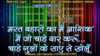Mast Baharon Ka Main Aashiq (Clean) Demo Karaoke Stanza-3 हिंदी Lyrics By Prakash Jain