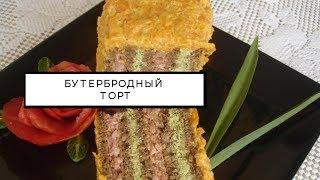 Бутербродный торт рецепт пошагово на праздничный стол