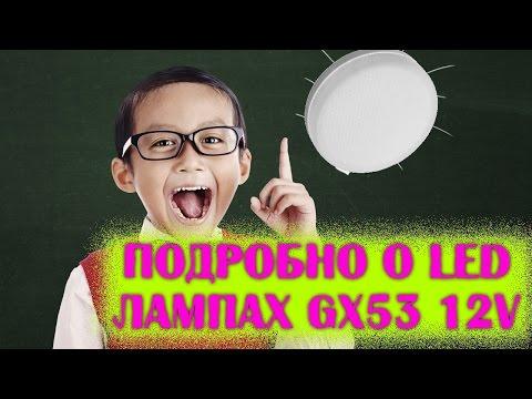 Светодиодные лампы GX53 на 12 вольт! Зачем нужны?