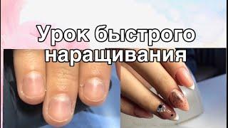 ВИДЕО УРОК НАРАЩИВАНИЕ НОГТЕЙ С МИНИМАЛЬНЫМ ОПИЛОМ / как нарастить ногти быстро / френч /