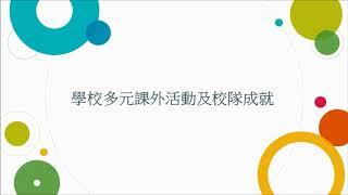 Publication Date: 2020-09-18 | Video Title: 粉嶺公立學校 - 多元課外活動及校隊成就
