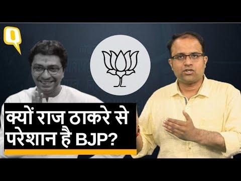 Raj Thackeray ने BJP ही नहीं चुनाव आयोग को भी मुश्किल में डाला Quint Hindi