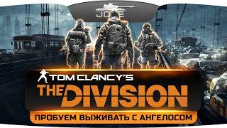 Джов Играет В Tom Clancy'S The Division