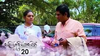 Palingu Piyapath | Episode 20 - (2020-01-05) | ITN Thumbnail