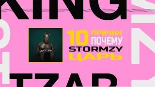10 причин, почему Stormzy – Царь