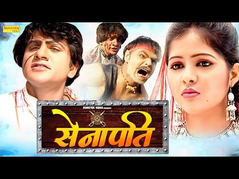 Senapati || सेनापति  || Uttar Kumar, Kavita Joshi || Hindi Full Movies
