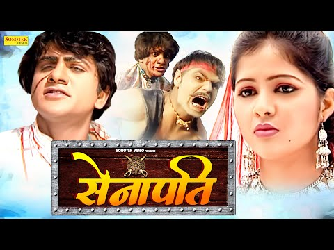 Senapati || सेनापति  || Uttar Kumar, Kavita Joshi || Hindi Full Movies