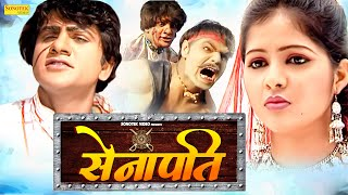 Senapati |Uttar Kumar ( Dhakad Chhora ), Kavita Joshi | Haryanvi Movies Haryanavi | Full Movie