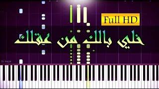 تعليم خلي بالك من عقلك بيانو  - عمر خيرت