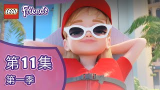 LEGO Friends - 2018 卡通 第一季 第11集 - 清除海上垃圾島 (Season 1, Episode 11)