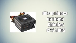 Обзор блока питания Chieftec CPS-500S