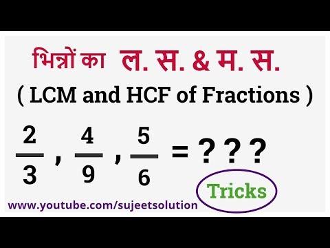 भिन्नों का LCM & HCF | LCM and HCF of Fractions | भिन्नों का ल. स. & म. स. | Math Tricks - Mp3