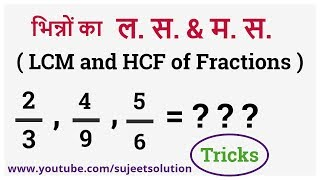भिन्नों का LCM & HCF | LCM and HCF of Fractions | भिन्नों का ल. स. & म. स. | Math Tricks -