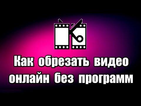Как обрезать видео онлайн без программ. Как обрезать ролик