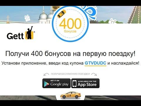 Промо код get taxi