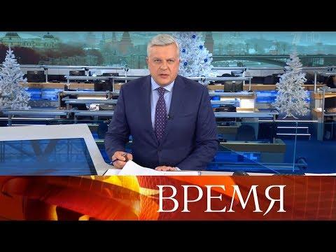 """Выпуск программы """"Время"""" в 21:00 от 13.01.2020"""