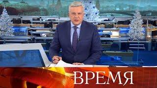 Выпуск программы Время в 21 00 от 13.01.2020