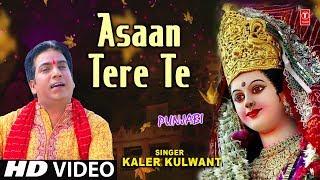 Asaan Tere Te I KALER KULWANT I Punjabi Devi Bhajan I New Latest Full HD Song