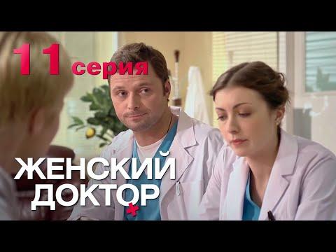 Женский доктор. Серия 11. Dr. Baby Dust. Episode 11.