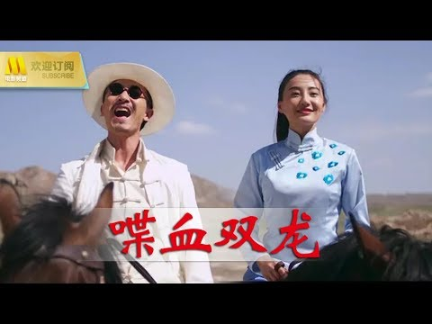 【1080P Full Movie】《喋血双龙》( 刘峰超/苏濛濛/梁笑/赵晓明 主演)