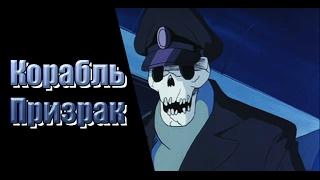 """Обзор аниме """"Летающий Корабль-Призрак"""""""