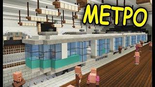 КАК ПОСТРОИТЬ МЕТРО в майнкрафт за 30 минут - Minecraft - Майнкрафт карта